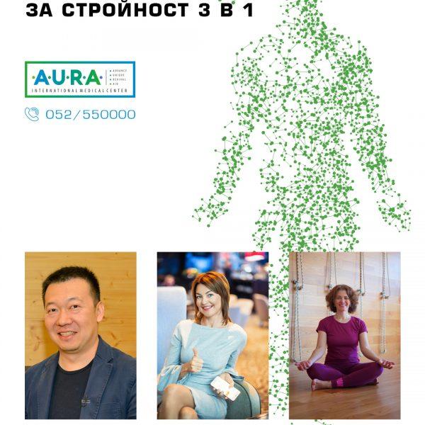 програма стройно тяло - AURA